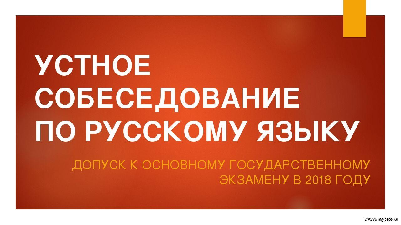 собеседование по русскому языку