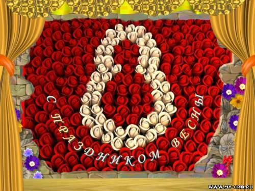 коллектив ЦРО поздравляет с праздником 8 марта