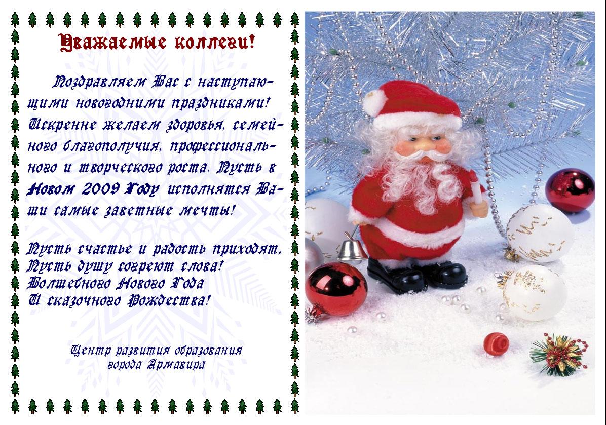 Новогодняя открытка от ЦРО армавир