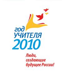 2010 год учителя РФ